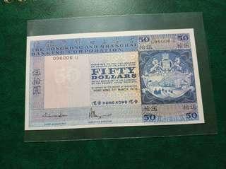 1978年 50元 港纸直版.新静