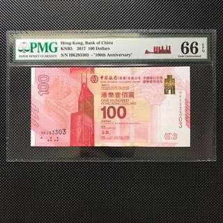 PMG 66E 特別標籤 中銀(香港)100周年紀念鈔