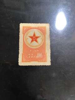 中國郵票黃軍郵,輕黃。