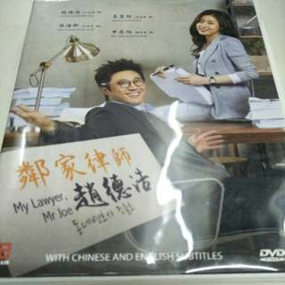 鄰家律师,趙徳浩 my lawyer, Mr Joe Korean drama Dvd
