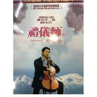 禮儀師之奏鳴曲 (DVD)
