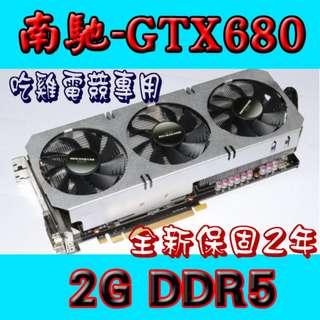【全新現貨保固2年!!!】南馳-GTX680 2G DDR5 高效能 效能勝1050 960