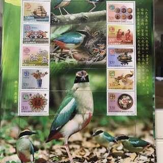 🚚 [郵票]台灣飛羽之美-八色鳥