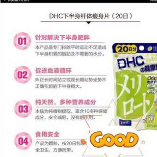 [DHC] Melilot 20 days- Natural ingredients to help slim down your legs *Made in Japan