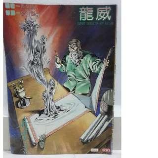 Vintage HK comics 龍威 53-67