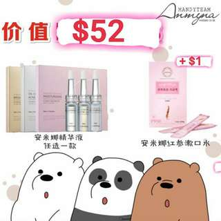 Anmyna $1 Promotion   Anmyna Face essence (Oil Control, Brightening Or Moisturizing)  Usual price $52   Add $1 to get a box of mouthwash (worth $25)   Total Saving $24   Pormotion Ends 31.03.18