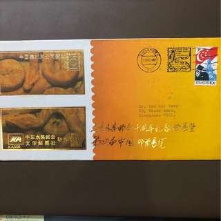 Clearing Stocks: Singapore- China Stamps Exhibition Year of Snake Souvenir Cover with Special Snake Slogan Officially issued by Singapore Post