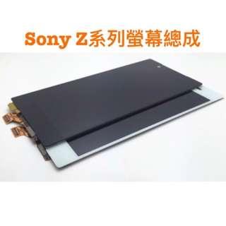 (sayhi) SONY 索尼 Z LED 螢幕總成 破裂 觸控不良 玻璃 維修 DIY 贈工具包
