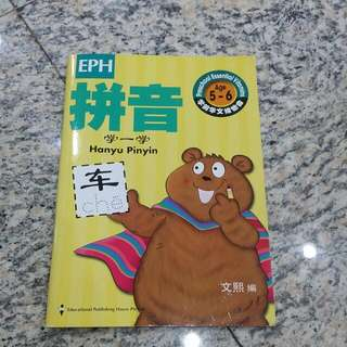 Hanyu Pinyin For Age 5 To 6