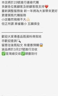 台灣預購產品😱追蹤我地有最新訂購資料