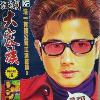 江湖大家族第3期特大號,牛佬作品,浩一1998年出版