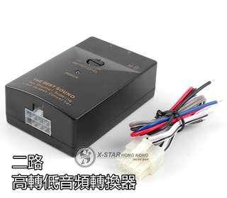 1633731 二路  高轉低音 頻轉換器 Road high to low audio converter