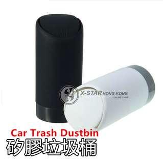 1633732 矽膠垃圾桶 Car Trash Dustbin Soft Silicone Bin Trash