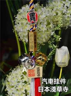 1633733  日本 淺草寺 諸願成就大願 六面柱 鈴鐺 汽車挂件 Japanese pendant