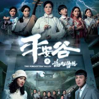 [PO Closed] TVB Hong Kong drama The Forgotten Valley 平安谷之詭谷 Brand New