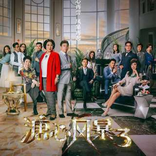 [PO Closed] TVB Hong Kong drama Heart of Greed 3 溏心风暴 3 Brand New