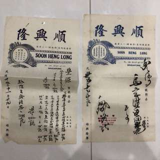 Old Vintage Document - Singapore 1940s - Old invoice with Chinese characters (each $5 or both for $8)