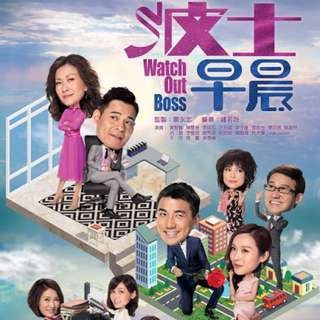 [PO Closed] TVB Hong Kong drara Watch Out, Boss 波士早晨 Brand New