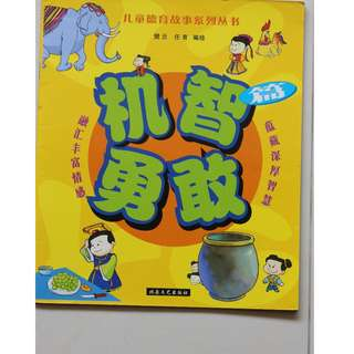 Chinese Children's Book 机智勇敢