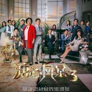 [PO Closed] TVB Hong Kong drama Heart of Greed 3 溏心风暴 3 Brand New