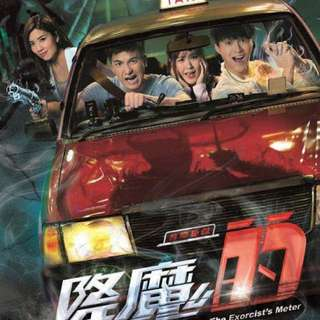 [PO Closed] TVB Hong Kong drama The Exorcist's Meter 降魔的 Brand New