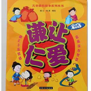 Chinese Children's Book 谦让仁爱