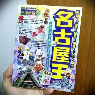 名古屋18-19旅遊書