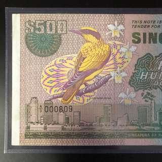Low serial (000809) $500 Singapore bird series note (EF++)