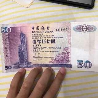 1996年中國銀行$50鈔票