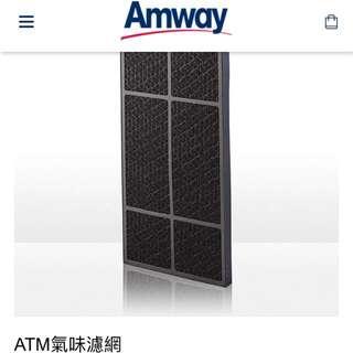 Amway氣味濾網