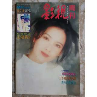Vivian Chow Zhuo Hui Min 周慧敏  - 影视周刊 Vintage Magazine Issue 574