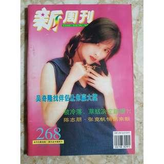Vivian Chow Zhuo Hui Min 周慧敏  - 新周刊 Vintage Magazine