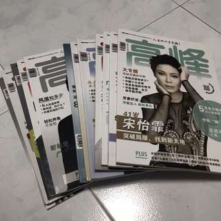 SPH Gao Feng Magazine x 13 copies