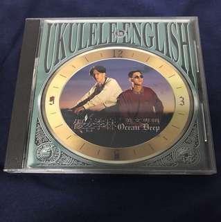 優客李林 OCEEN DEEP CD (台灣舊版)