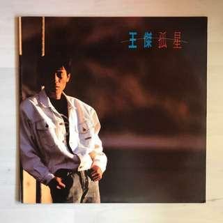 王杰 / 王傑 / Dave Wang | 孤星黑胶唱片