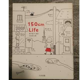 高木直子 150cm Life (繁體版)