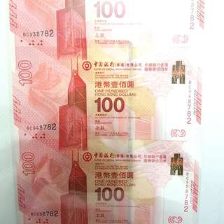 中國銀行紀念鈔( 100蚊)