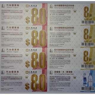 SINOPEC Petrol Coupon 香港中石化油 $80汽油優惠券4張 便利店折扣券8折3張 免費換領券 卓瑪泉西藏天然冰川水及依雲法國天然礦泉水330毫升各一支