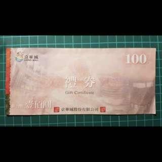 舊版京華城禮卷
