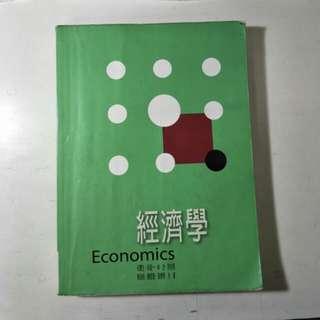 🚚 經濟學 Economics #換你當學霸