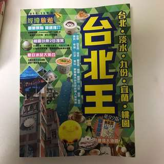 台北王2018-19年