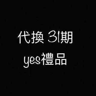 31期 yes卡禮品 換完即止