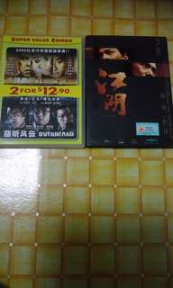 Chinese DVD / Vcd movies
