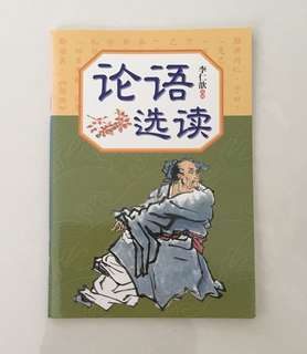 Lun Yu Xuan Du 论语选读