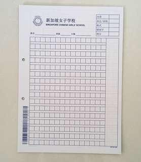 SCGS Chinese Examination Pad