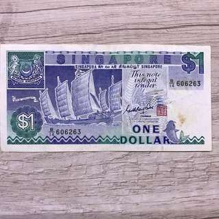 B14: 606263 SG Ship Series $1 Dollar note