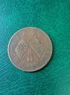 中華民國開國紀念幣(10文)
