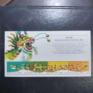 香港郵政-端午節小全張