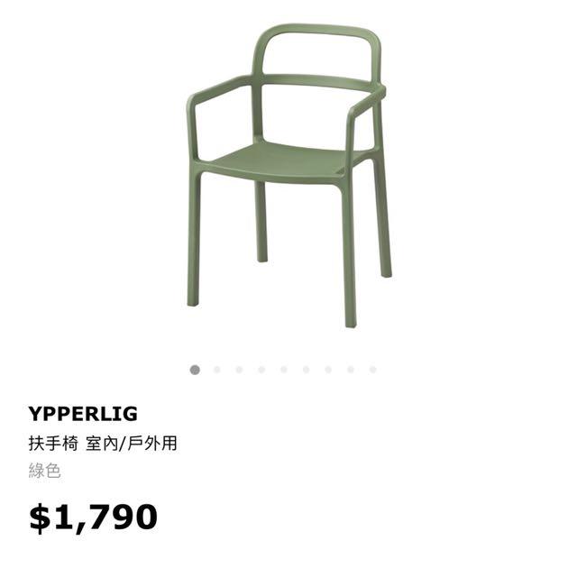 Ikea造型椅子
