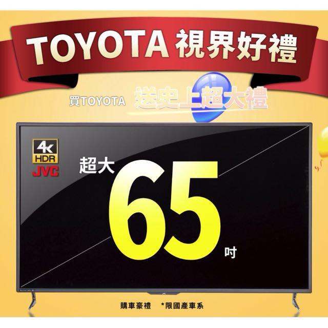TOYOTA 交車禮 JVC 65吋/65T 4K HDR 液晶顯示器 電視 提貨券 提貨憑證 免費到府安裝